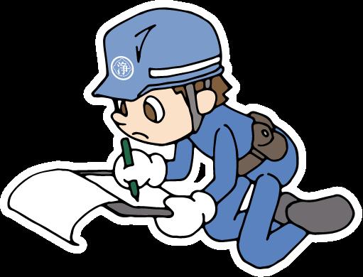 浄化槽の維持・管理